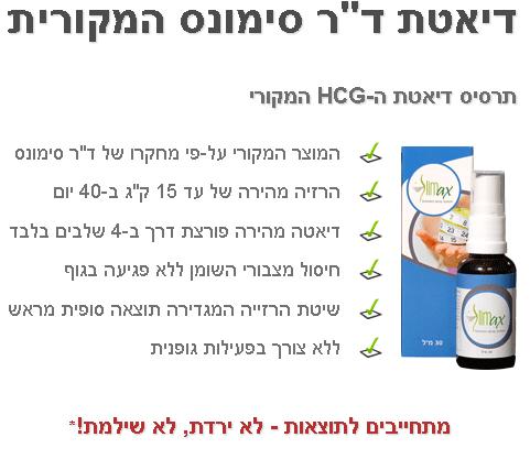 דיאטת HCG של סלימקס