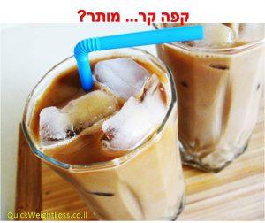 קפה קר, אייס קפה, פרישייק והדיאטה שלך