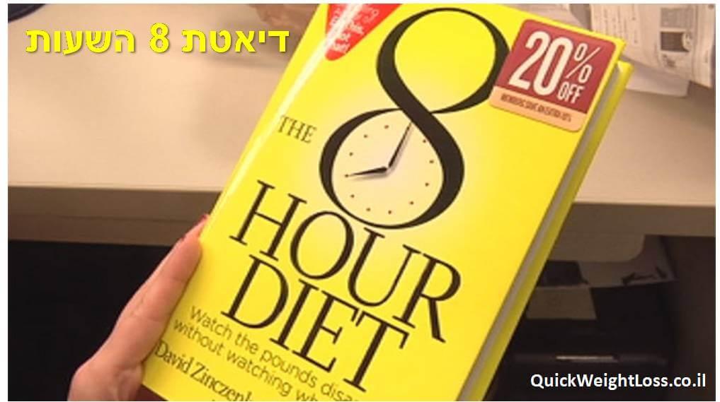 דיאטת 8 השעות