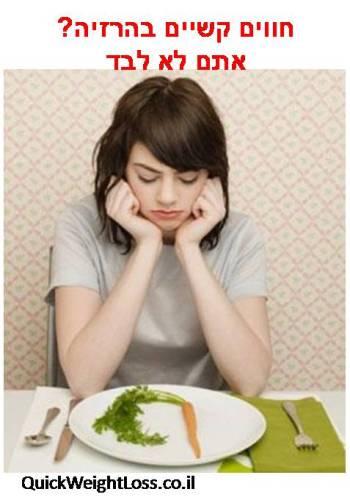 קשיים בהרזיה - קשיים בדיאטה