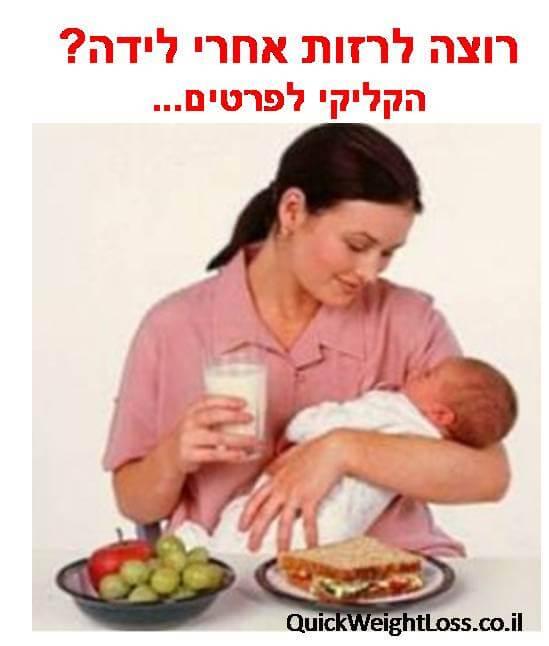 דיאטה מהירה אחרי לידה
