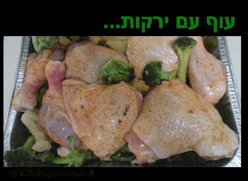 עוף עם ירקות בתנור - מתכון דיאטטי