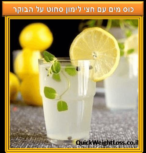 שתיית מי לימון
